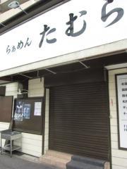 らぁめん たむら【弐七】-2