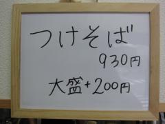 らぁめん たむら【弐七】-3