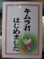 らーめん工房 RISE ~ライズ~【五】-2
