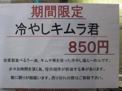 らーめん工房 RISE ~ライズ~【五】-3