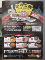 「世界の麺王者決定戦withライブパフォーマンス」 ラーメン王決定戦【初日】-1