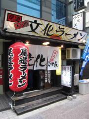 尾道文化ラーメン 18番-1