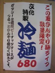 尾道文化ラーメン 18番-3