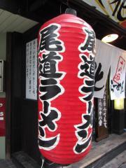 尾道文化ラーメン 18番-6