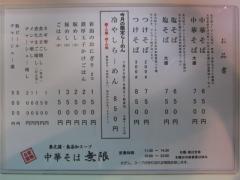 中華そば 無限【七】-2