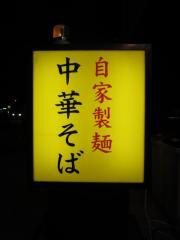 中華そば 無限【七】-5