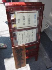 麺家 近-3
