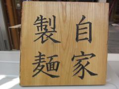 麺家 近-2