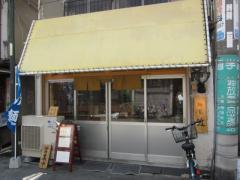麺家 近【弐】-1