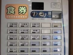麺家 近【弐】-2