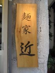 麺家 近【弐】-6
