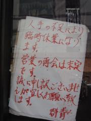 麺家 近【弐】-8