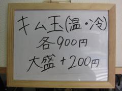 らぁめん たむら【弐八】 ~温かい「キム玉そば」夏季限定バージョン~-2