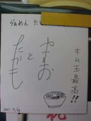 らぁめん たむら【弐八】 ~温かい「キム玉そば」夏季限定バージョン~-6