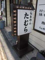 らぁめん たむら【弐八】 ~温かい「キム玉そば」夏季限定バージョン~-7