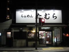 らぁめん たむら【弐九】 ~「つけそば」三谷製麺所コラボ麺バージョン~-1