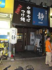 麺家 静【参弐】-1