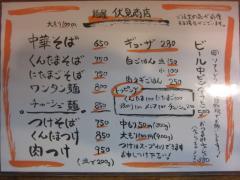 麺屋 伏見商店-4