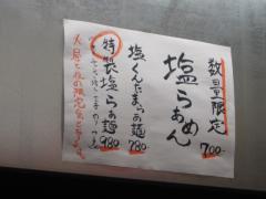 麺屋 伏見商店-5