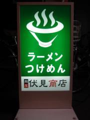 麺屋 伏見商店-11