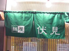 麺屋 伏見商店-10