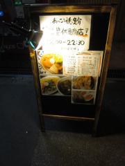 麺屋 伏見商店-12