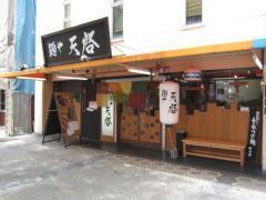 麺や 天啓【参】-1