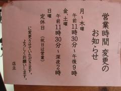 麺や 天啓【参】-2