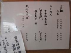 麺や 天啓【参】-5