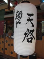 麺や 天啓【参】-9