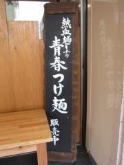 麺や 天啓【参】-10