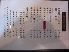 麺屋 彩々【弐】-3