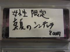 まるとら本店【参参】 ~「ラーメン王決定戦」の結果と『麺屋 たけ井』コラボ告知♪~-5