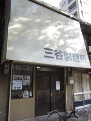 三谷製麺所【弐】-1