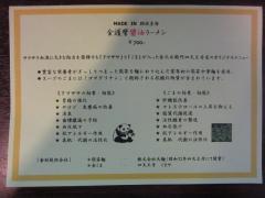 金久右衛門 四天王寺店【壱七】 ~業界初の熊笹麺使用のMADE IN 四天王寺ラーメン♪~-2
