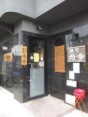 麺や 而今(じこん)【六】 ~8月25日から煮干の効いた限定「白醤油そば」発売♪~-1