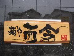 麺や 而今(じこん)【六】 ~8月25日から煮干の効いた限定「白醤油そば」発売♪~-5