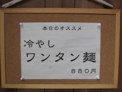 らぁ麺 Cliff【六】-4