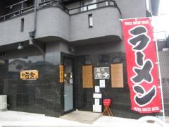 麺や 而今【七】 -1