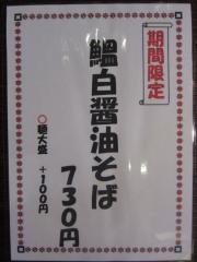 麺や 而今【七】 -2