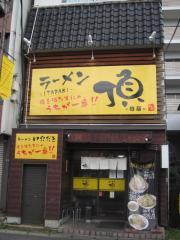 北海道らーめん 信源-3