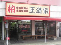 北海道らーめん 信源-6