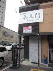 北海道らーめん 信源-7