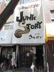 Junk Story 谷町きんせい【弐六】-1