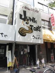 Junk Story 谷町きんせい【弐七】-1