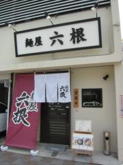 麺屋 六根-1