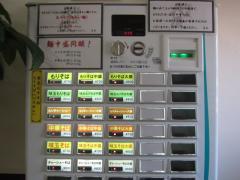 麺屋 六根-2