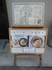 麺屋 六根-6
