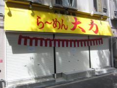 金久右衛門【弐弐】-5