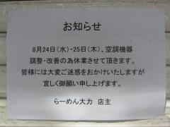 金久右衛門【弐弐】-6